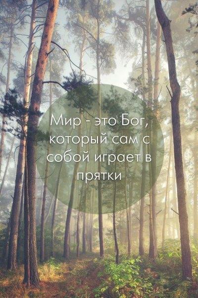Мир - это Бог, который сам с собой играет в прятки