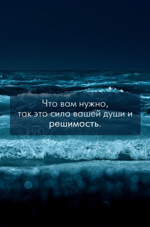 Что вам нужно, так это сила вашей души и решимость.