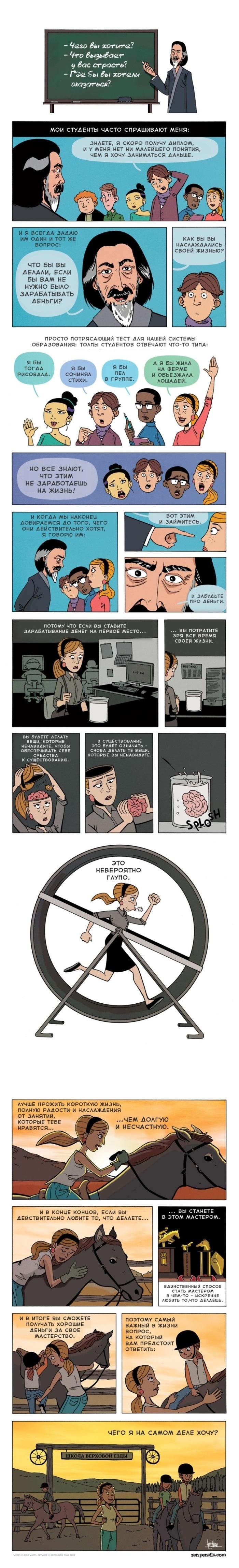Комиксы-мотивация-работа-хобби-953703