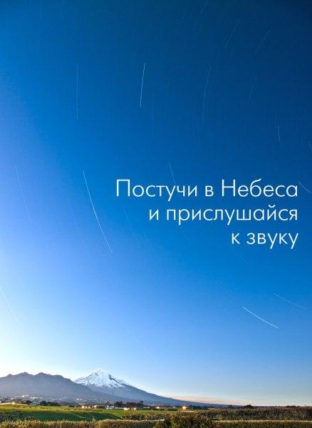 Постучи в небеса и прислушайся к звуку