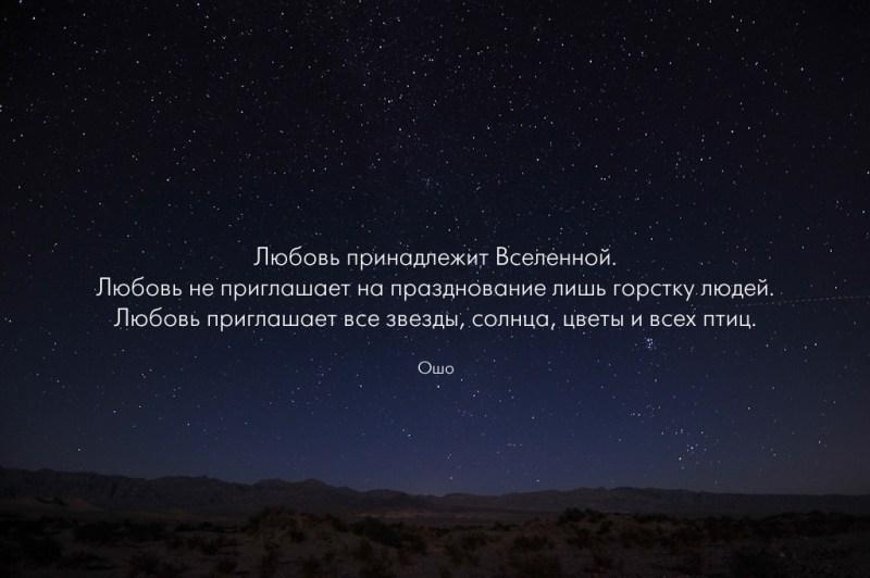 Любовь принадлежит вселенной