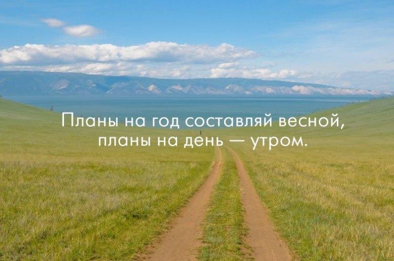 Планы на год составляй весной, планы на день — утром