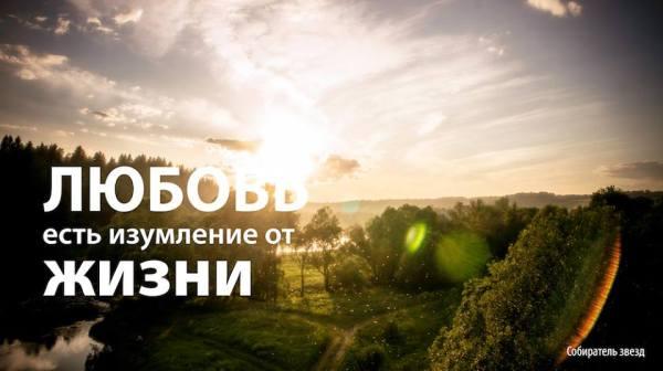 любовь есть изумление от жизни
