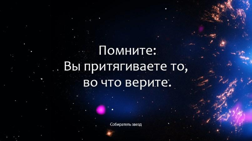 Помните: Вы притягиваете то, во что верите.