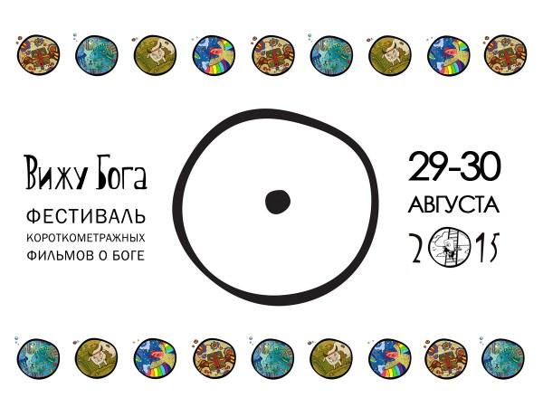 Фестиваль Вижу Бога 2015