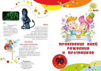 Пакеты дней рождения в развлекательном центре Сюрприз