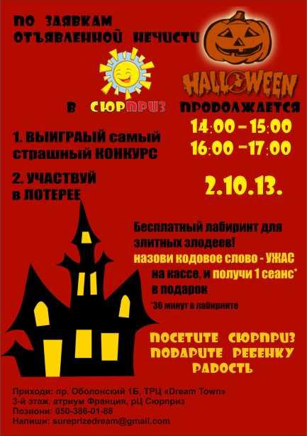 Афиша праздника Хэллоуин
