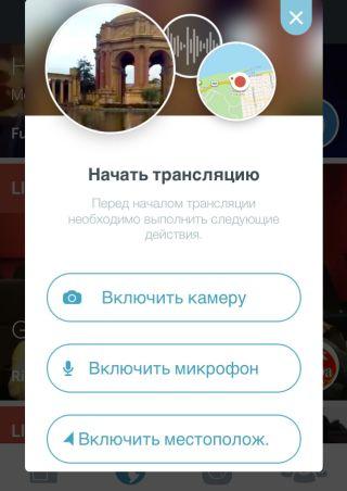 Перископ лучшее приложение для онлайн трансляций Установка на копльютер возможна 5