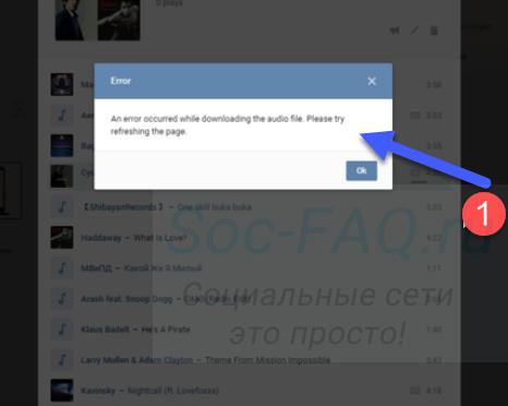 Вконтакте әлеуметтік желісінің жұмысындағы сәтсіздіктер