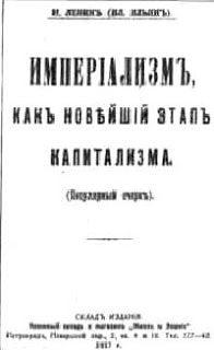 1916lenin_book_imperialism.jpg