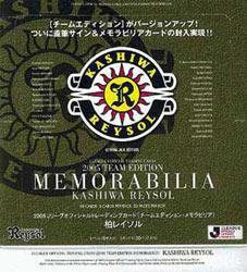 柏レイソル 2005 Jリーグオフィシャルトレーディングカード