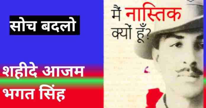 Sardar bhagat Singh :जानें ईश्वर और क्रांति पर उनके विचार।सोच बदलो