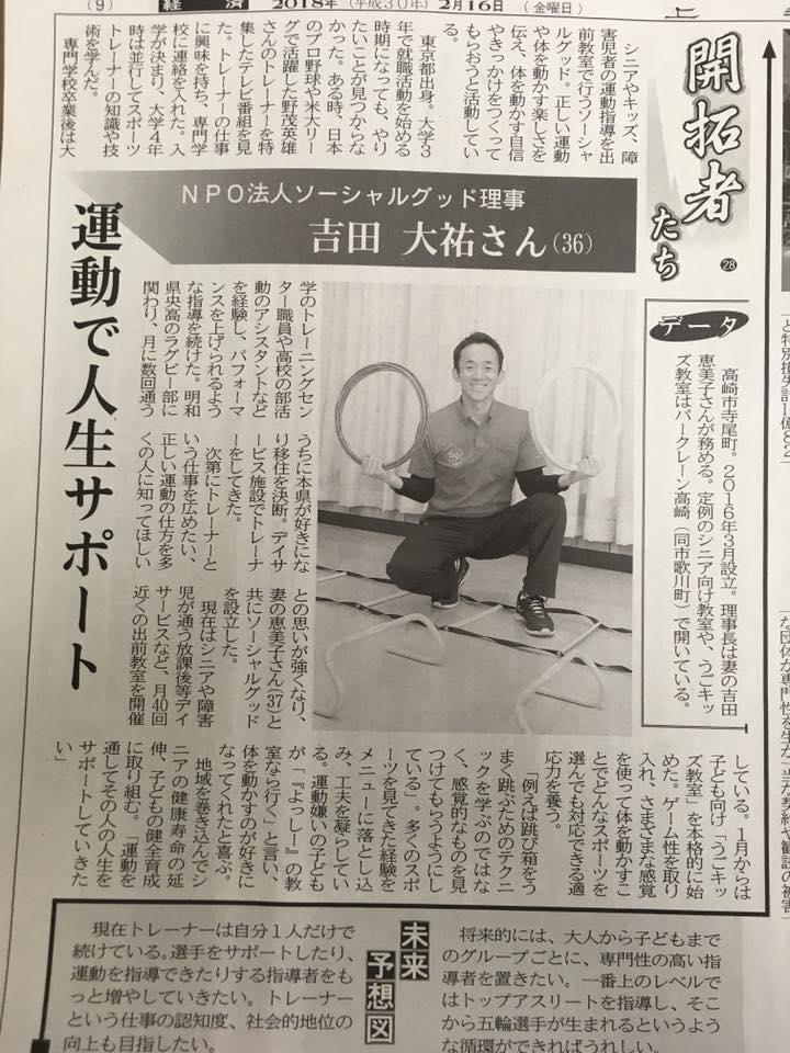 上毛新聞開拓者たち