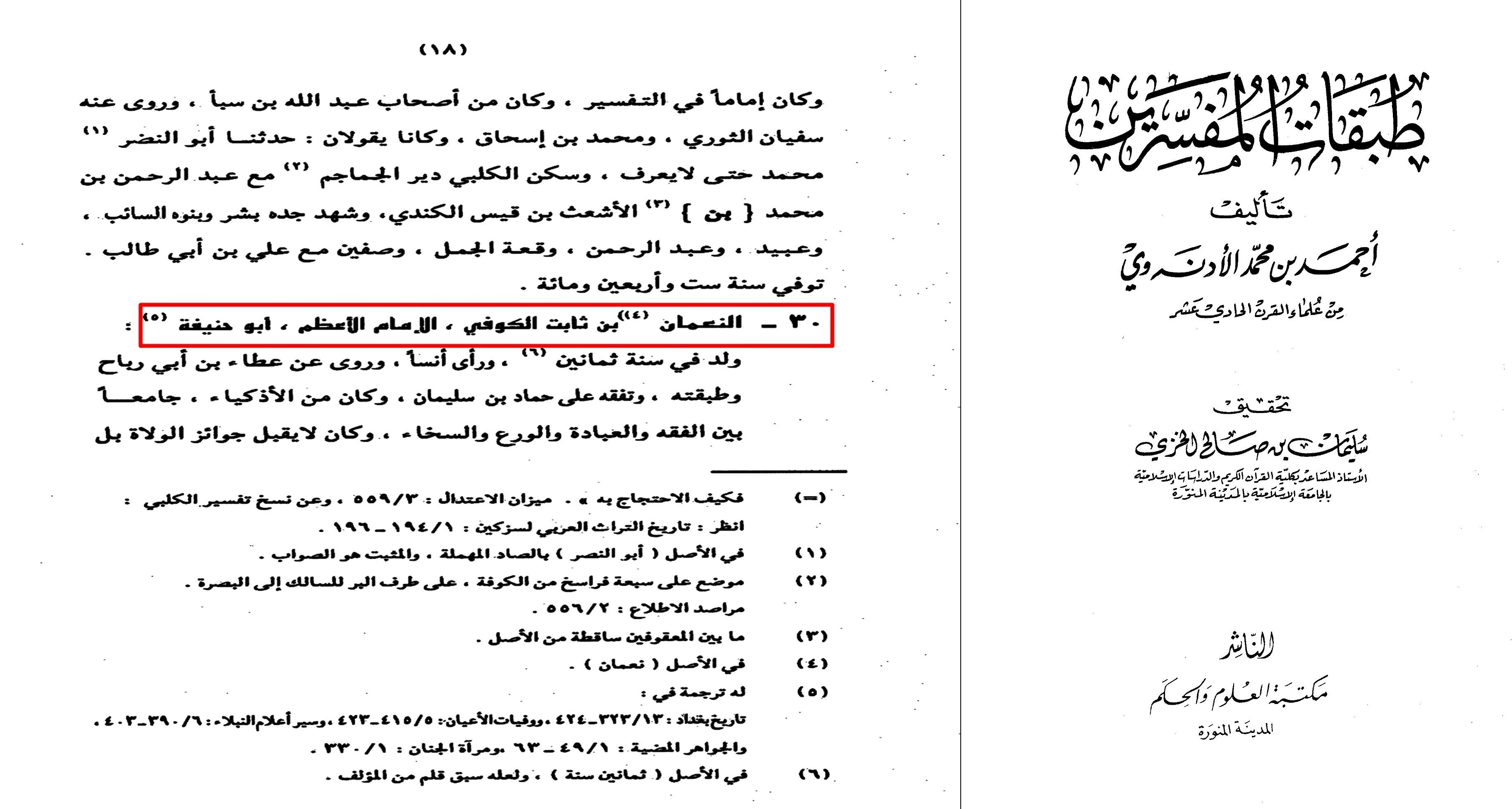 tabqaat mufassieren 1 18c