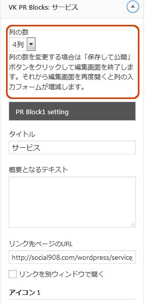 PR Blockを4列に