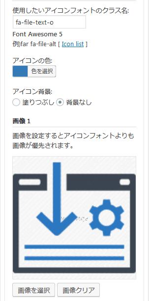 PR Blockウィジェット