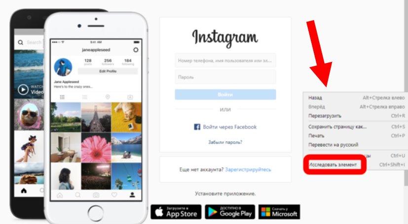 Как выложить фото в инстаграм без приложения