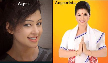 Sapna vyas patel and Angoorlata