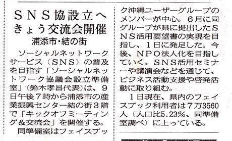 20110909 琉球新報 1