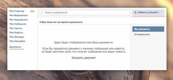 Как прикрепить документ в вк – Как Вконтакте передать ...