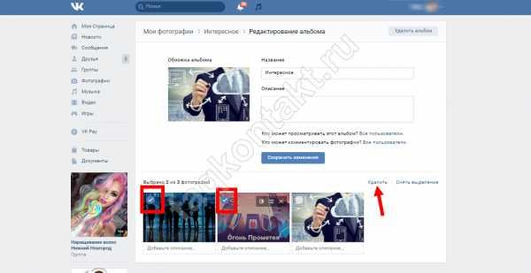 Как вконтакте удалить фото из сообщений – из альбома, в ...