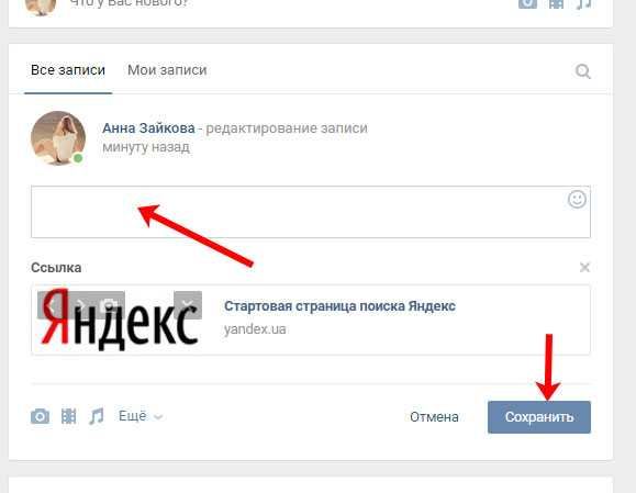 В контакте добавить ссылку – Как вставить в Контакте ...