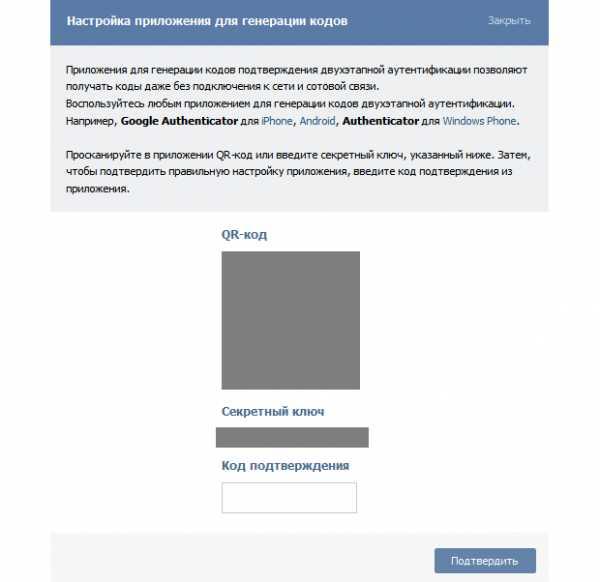 Вк вход по смс – Как на VK включить подтверждение входа ...