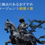 仙台に拠点のあるおすすめ転職エージェント厳選5選