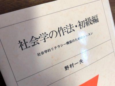 社会学の作法・初級編