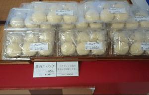 『チェルシー…いいえ…チェルキーです o 』by ryota0953spybe 菓匠三全 工場直売店 大河原 和菓子 食べログ