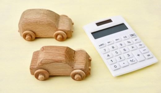 自動車税の延滞金はいつから発生?計算方法と計算式