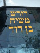letters-car-moshiach