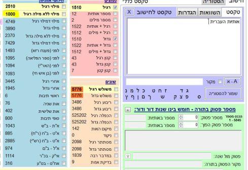 אותיות העברית