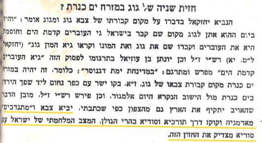 rabbi-shbili-syria