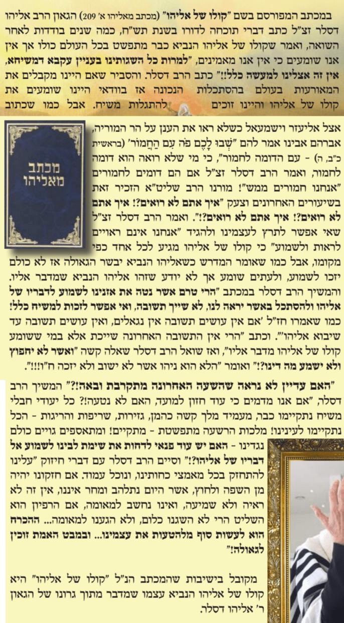 מכתב מאליהו על משיח