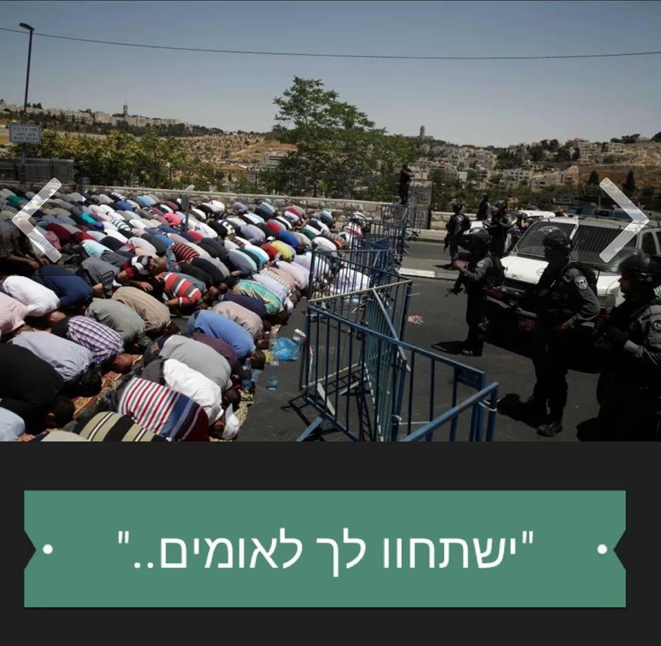 אל אקצה = 223 השנה שלנו מסוף האלף - רמזים בנושא המהומות / מגנומטרים / הפיגוע בחלמיש