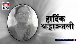 सुदूरपश्चिम प्रदेशका निवर्तमान अर्थमन्त्री बोहरालाई  मातृ शोक !