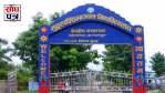 सुदूरपश्चिम विश्वविद्यालय