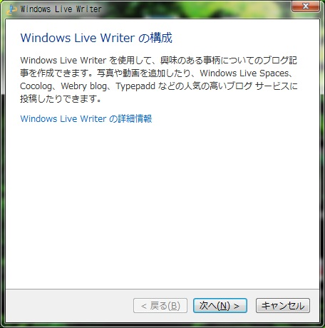 Windows Live Writerの構成