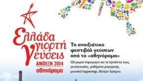 Αύριο ξεκινάει το γαστρονομικό γεγονός της χρονιάς!!!