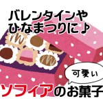 valentinesday_choco_box