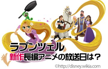 Tangled_Before_Ever_After