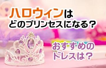 crown-2526570