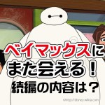 Baymax-The-Series