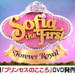 forever_royal_dvd
