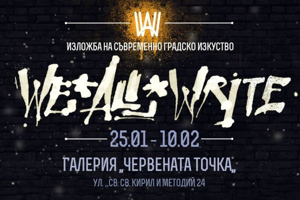 WE ALL WRITE Group Exhibition