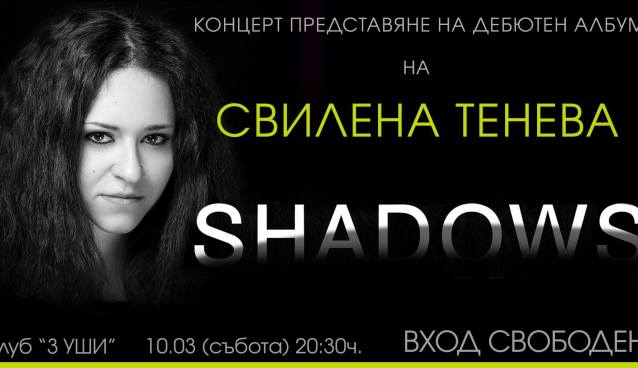 "Svilena Teneva - ""Shadows"" - debut album 