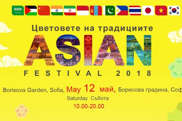 Asian Festival Sofia 2018 | The colors of the traditions | Park Borisova Gradina | May 12