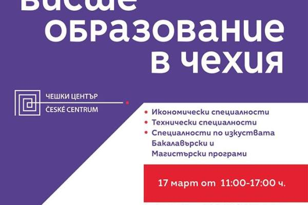 Czech Higher Education Fair | Czech Centre | March 17