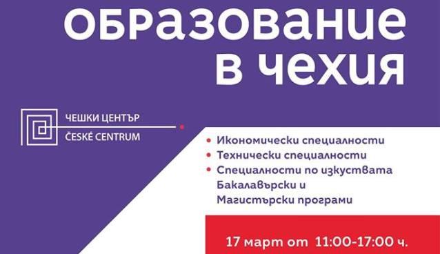 Czech Higher Education Fair | Czech Centre | March 17